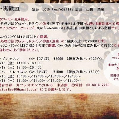 6/23(金)の営業時間に